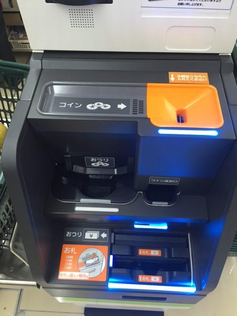 西葛西オーケーストア自動支払機紙幣