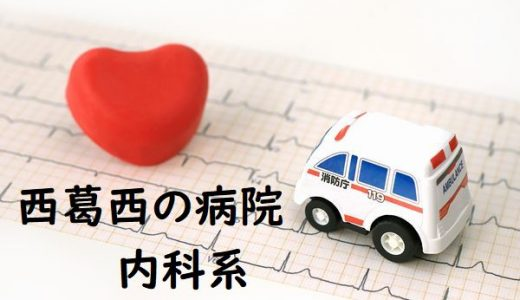 西葛西の内科12件・心療内科医院3件+救急病院4件