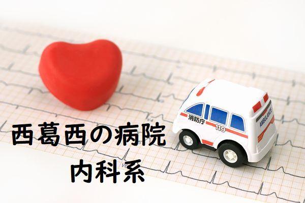 西葛西の内科・心療内科医院
