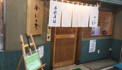 西葛西のめん秀長盛庵で季節限定梅おろし蕎麦ランチ