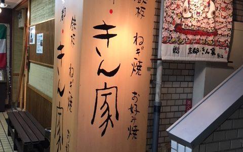 西葛西の鉄板焼き、ねぎ焼き、お好み焼き、京都きん家、クーポンに宅配弁当まで!!