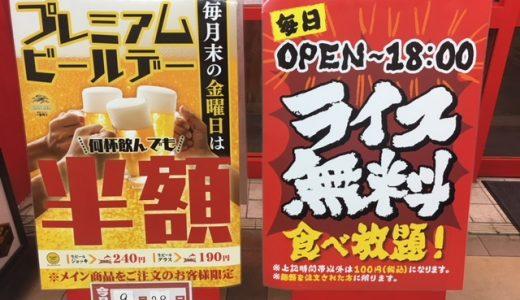 西葛西のラーメン壱角屋メトロ西葛西店でお昼、家系チェーンだ安い!!