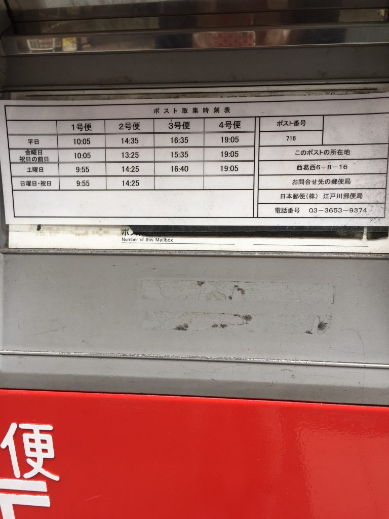西葛西駅前郵便局のポスト時刻表