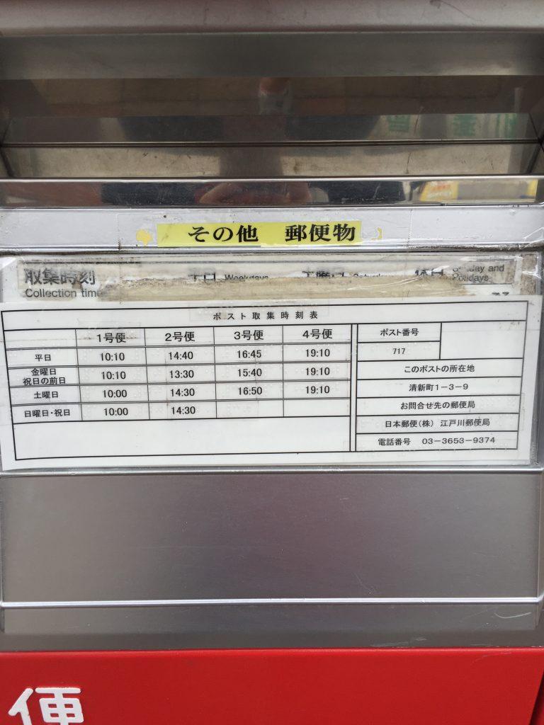 西葛西葛西よくクリーンタウン内郵便局のポスト取集時刻表