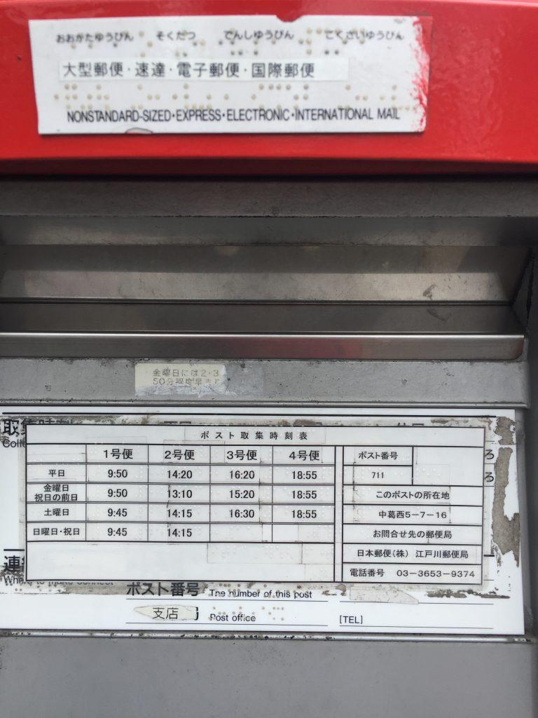 西葛西江戸川中葛西五郵便局のポスト取集時刻表