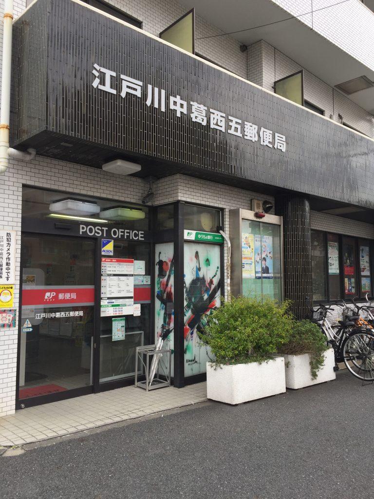 西葛西の江戸川中葛西五郵便局の写真