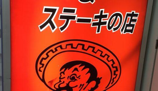 西葛西駅メトロ内の老舗メキシコ料理 エル・アミーゴでステーキを頂きました!