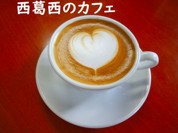 西葛西駅周辺のカフェ10選+3