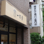 一本堂 江戸川葛西店
