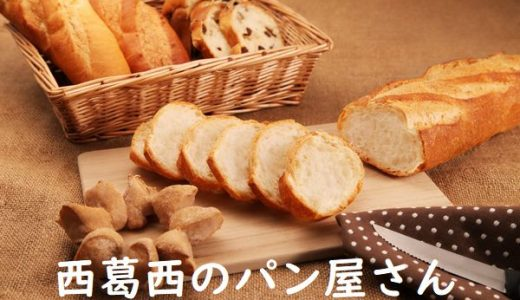 西葛西のおすすめパン屋さん7選