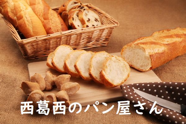 西葛西のおすすめパン屋さん6選