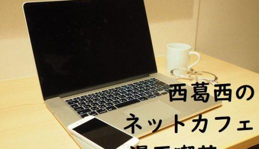 西葛西のインターネットカフェ・漫画喫茶5選