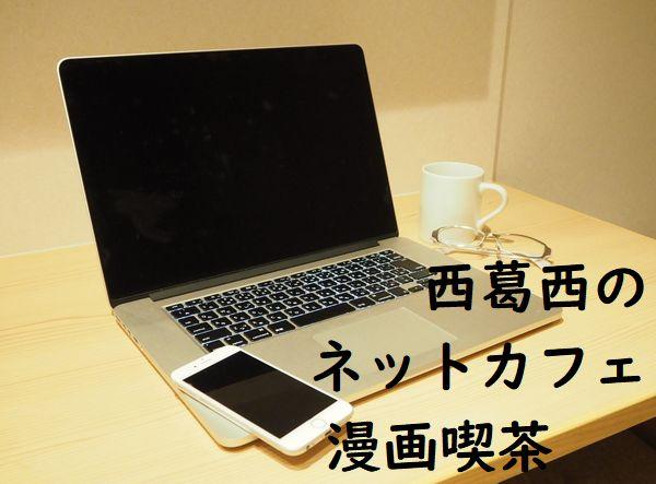 西葛西のインターネットカフェ・漫画喫茶
