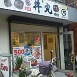 紀ノ正 丼丸 中葛西店