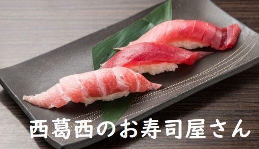 西葛西でおすすめのお寿司屋さん12選