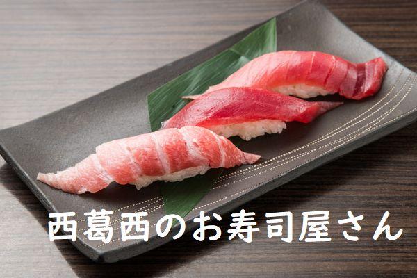 西葛西でおすすめのお寿司屋さん