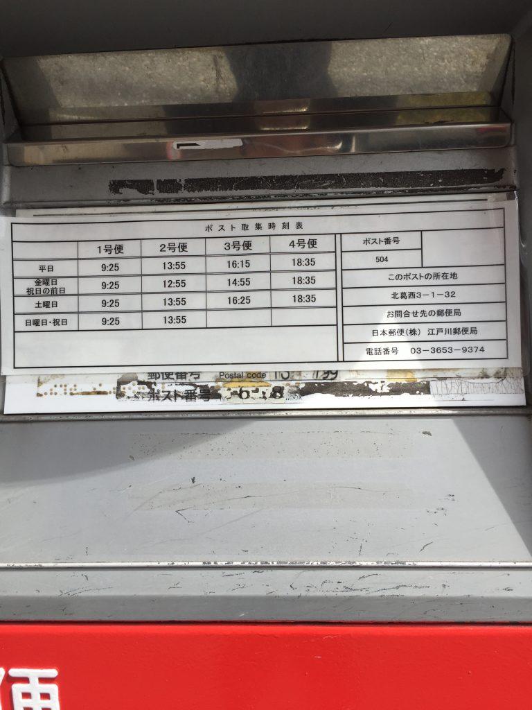 西葛西の江戸川北葛西三郵便局のポスト取集時刻表