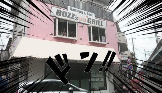 西葛西で本格的なハンバーグが食べられるお店「バズ グリル(BUZZ's GRILL)」でランチしてみました
