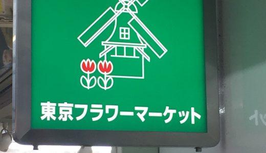 西葛西駅近のお花屋さんといえばここ!東京フラワーマーケット