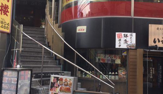西葛西北口 駅前の老舗中華料理店 福満楼に行ってきた!!ランチでも、ディナーでも!