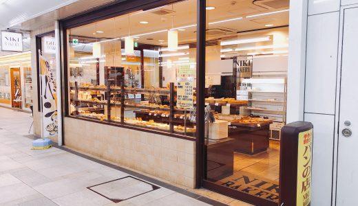 西葛西「ニキベーカリー西葛西店」地域の人に愛されるバリエーション豊かなパン屋さん♪