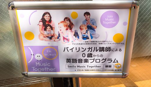 Smile Music Together西葛西教室 パパ&ママがベビーと楽しむ音楽英語プログラム♪