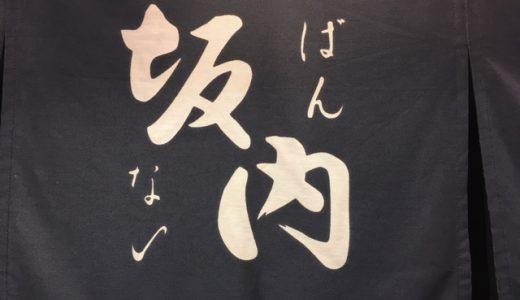 西葛西!じゃなくて東陽町の喜多方ラーメン坂内さんに寄り道(番外編)