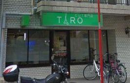 CUT専門店 Taro