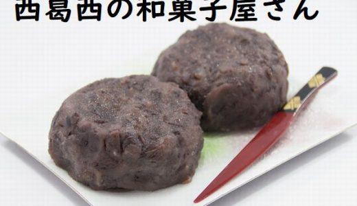 西葛西でおすすめの和菓子店5選