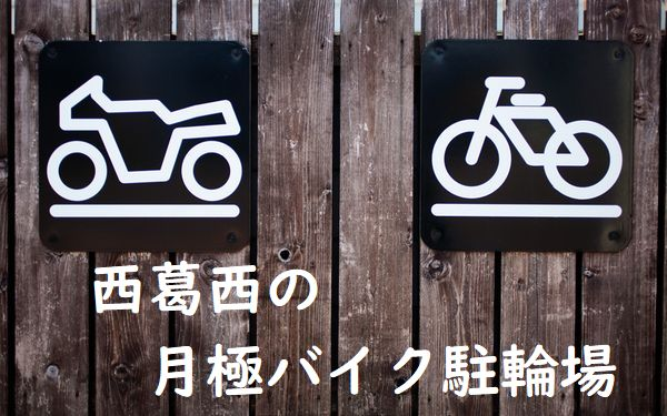 西葛西月極バイク駐輪場