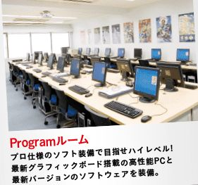 東京コミュニケーションアート専門学校