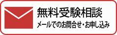 武田塾西葛西校