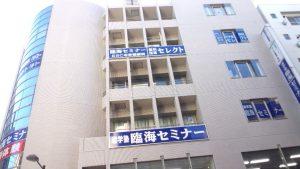 臨海セミナーESC中学受験科