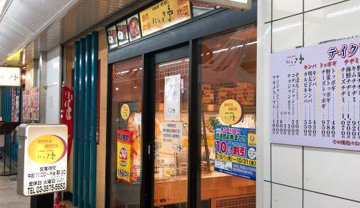 西葛西・にしき亭 お店の味をご自宅で!韓国家庭料理&焼肉店併設のテイクアウト専門店