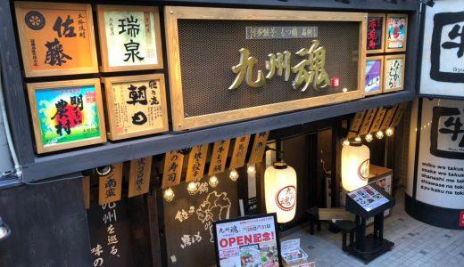 新店情報!2018年11月28日(水)西葛西駅南口九州本格料理のお店、九州魂がオープン!