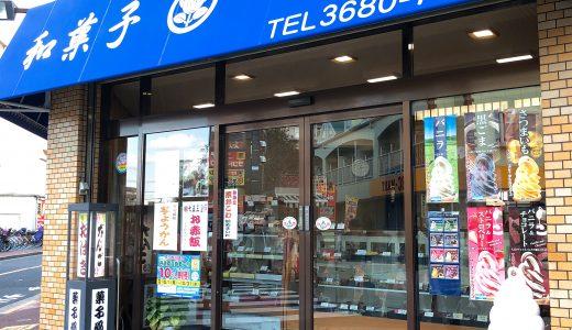 西葛西・山長 西葛西を代表する昭和39年創業の老舗和菓子店