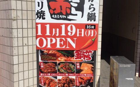西葛西に赤からが11月19日にオープンしますね。北口駅前。
