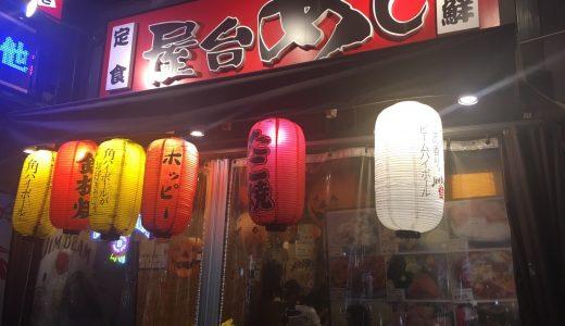 西葛西の居酒屋 屋台めしの飲み放題はコスパ最高!!