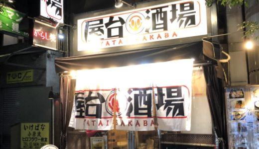 西葛西の居酒屋 屋台酒場(以前は屋台めし)の飲み放題はコスパ最高!!