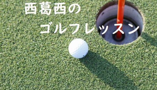 西葛西のゴルフ練習場・レッスン施設9選 比較まとめ