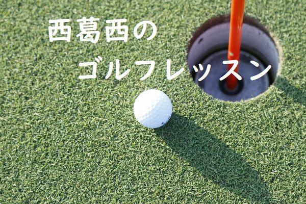 西葛西のゴルフ練習場・レッスン