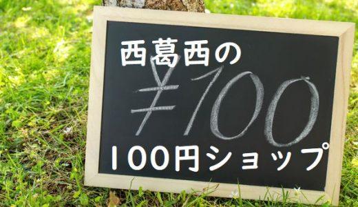 西葛西・葛西の100円ショップ8軒