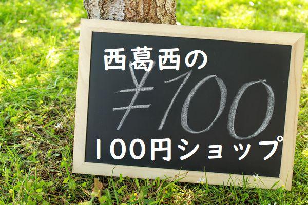 西葛西の100円ショップ