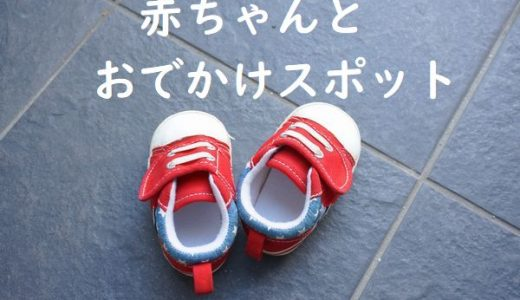 西葛西のおでかけスポット10選 ~赤ちゃん&子供連れ~