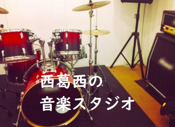 西葛西の音楽スタジオ