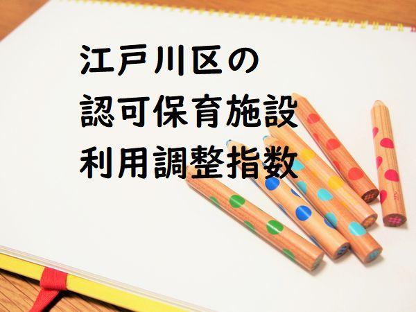 江戸川区の認可保育施設入園と利用調整指数