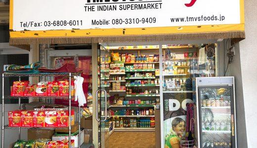 西葛西・インドの食材と雑貨のお店「TMVSFOODS」が楽しい!