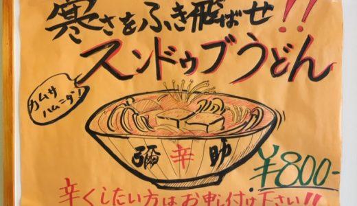 西葛西の自家製麺讃岐うどん彌助・YASUKEさんがOPEN!!(してました・・)