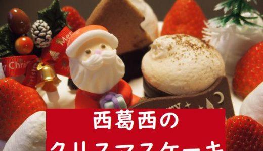 西葛西のクリスマスケーキ予約店7選 全ケーキ紹介