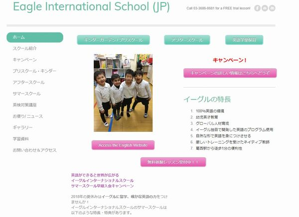 イーグルインターナショナルスクール